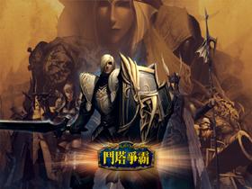 【鬥塔爭霸】華義旗下全新休閒競技DotA遊戲《鬥塔爭霸Online》,5月即將展開封測!