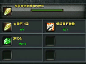 【聖魔之血】裝備強化系統