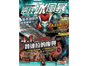 【魔獸世界】密技冰風暴NO.35 :4.1贊達拉的復興!食人妖的逆襲!