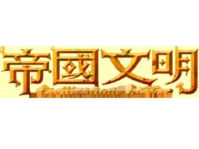 【帝國文明】文明玩法 帝國領土擴張 主教來幫忙!
