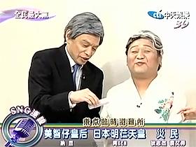 【爆八卦專欄】全民最大黨事件:談日本天皇地位