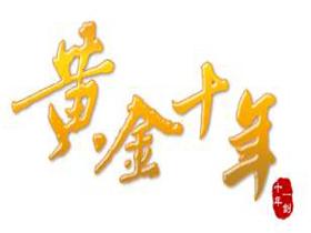 【黃金十年】霸氣封測就在今天 武林至尊等你來挑戰!