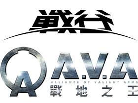 【A.V.A戰地之王】『決戰死亡谷-獵殺電鋸狂』4/7戰慄登場