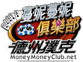【蔓妮蔓妮俱樂部】華義全新自製博奕遊戲《蔓妮蔓妮俱樂部》德州撲克,即將於近期OB