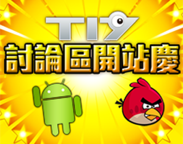 【遊戲產業情報】T17 開站慶 ─ 週週送 Android 小綠人 和 Angry Birds 公仔