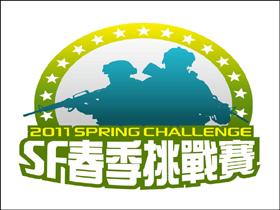 【S.F Online】「SF春季挑戰賽」首場人數破表大爆滿!比賽戰線全面擴大加開!虛寶全面增加!