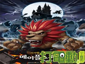 【楓之谷】【王者凡雷恩】改版搶先報:新增地圖(獅子王城堡)
