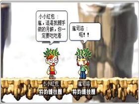 【楓之谷】【楓谷漫畫】月餅的由來