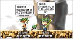【楓之谷】【楓谷漫畫】吳剛伐桂