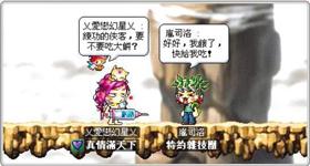 【楓之谷】【楓谷漫畫】板橋三娘子