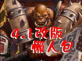 【魔獸世界】4.1改版懶人包!