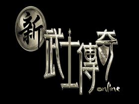 【新武士傳奇】4月27日起正式公測
