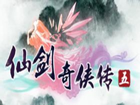【仙劍奇俠傳五】正式宣佈上市時間  再掀仙俠風暴