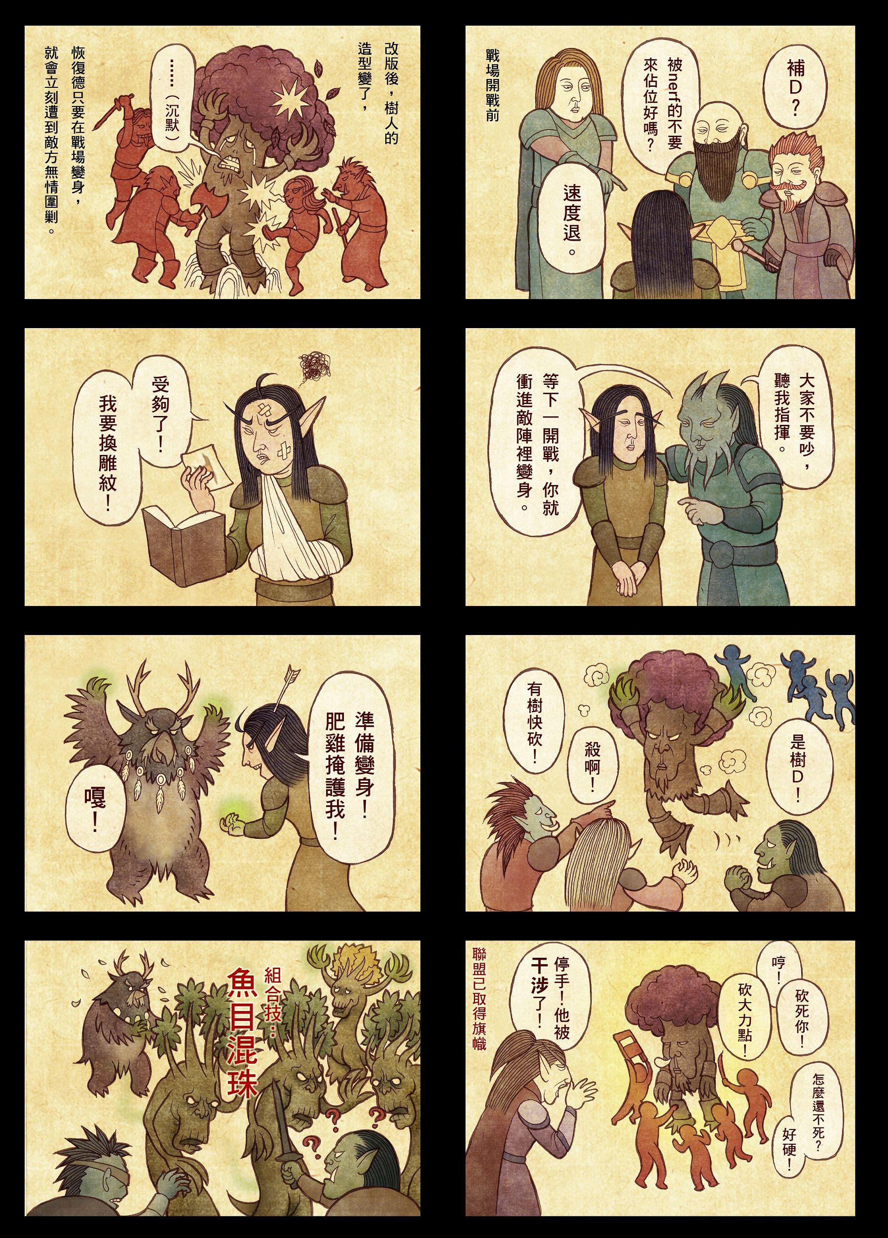 【魔獸世界】【柘榴堂-魔獸人生】妖怪風柘榴繪魔獸NO.2