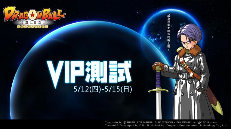 【七龍珠 Online】12日VIP菁英測試 全球最新版本首度曝光