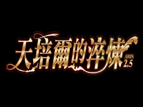 【AION 2.0】【2.5 天培爾的淬煉】【副本攻略】奧拉卡:攻略路線(下)