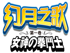 【幻月之歌】5月19日首度改版「女神_拳鬥士」!邀你一起展開東方神話的不思議探險!