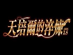【AION 2.0】【2.5 天培爾的淬煉】【全新裝備】幻影武器、指導員兌換飾品