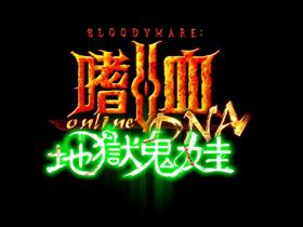 【嗜血DNA】19日起推「地獄鬼娃」資料片  再現腥風血雨