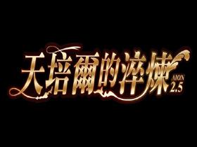 【AION 2.5】「天培爾的淬煉」改版彙整