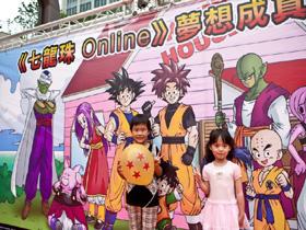 【七龍珠 Online】封閉測試圓滿成功 15日全面盛大公測  「夢想成真嘉年華」 玩家擠爆現場 滿載而歸