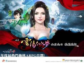 【九天仙夢】6月9日隆重改版 兩大高階副本、超強紫裝即日放送