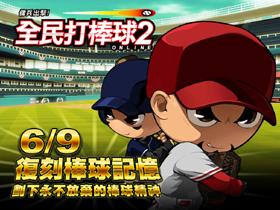 【全民打棒球】04 MLB球員潛力值及TML教職員卡今(9)日熱情登場20110609