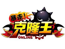 【暴走!克隆王】形象官網上線!  帶給你最瘋狂的暴走新體驗!