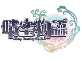 【晴空物語】【單人主線任務】翡翠樹海