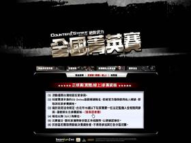 【CS Online】「CS Online全國菁英賽」賽事火熱進行中,64強率先出爐!