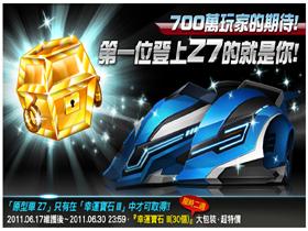 【跑跑卡丁車】700萬玩家興奮期盼 「原形車Z7」劃世代完美登場!