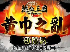 【熱血三國Web】全新國際版伺服器「黃巾之亂」 21日正式開啟!四大更新內容、豐富好禮活動