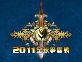 【魔獸世界】《魔獸世界》「全球爭霸戰」眾星雲集戰況精彩
