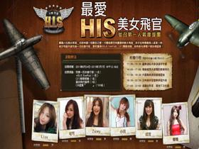 【HIS空戰英豪】明(24)日先鋒測試  新手攻略大公開 「0618秘密中隊計劃」網咖實戰試玩
