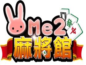 【Me2麻將館】暑期強打SNS遊戲《Me2麻將館》7月正式上線,籌碼天天送!