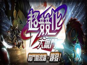 【楓之谷】迎接暑假,「超競化」全面改版6月29日瘋狂登場!   強者大亂鬥、鬥神傳奇搶先釋出!