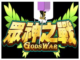 【眾神之戰】暑期webgame大作OB開跑,衝粉絲團週週送全套《波西傑克森》
