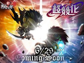 【楓之谷】【超競化】【技能變更】冒險者劍士系:槍騎兵、龍騎士、黑騎士