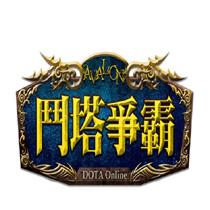 【鬥塔爭霸】網咖霸主盃「線上熱身賽」明日正式開跑!參賽即送1萬阿隆幣