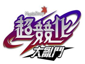 【楓之谷】暑假超強「超競化」首部曲「大亂鬥」改版29日精采登場!