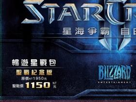 【星海爭霸Ⅱ】《自由之翼》暢遊星戰包7月14日降價為1,150元