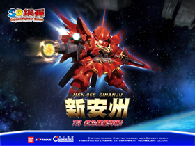 【SD 鋼彈】12日全新改版  紅色彗星「新安州」閃耀再現