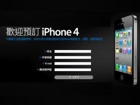 電信三雄 iPhone 4 的機子和價錢全都來了