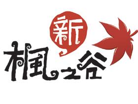 【楓之谷】【2011楓谷放暑假】楓谷故事接龍大賽