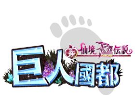 【新仙境傳說】開放上限至150級 明(17)日起推出「巨人國都」資料片