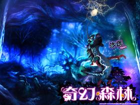 【奇幻森林】17日起正式公測  Yahoo!奇摩社群遊戲頻道登入限定