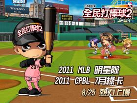 【全民打棒球】25日隆重推出「任務系統」全新改版 「2011年MLB明星隊潛力值」、「CPBL 7月份綠卡球員」同步推出