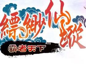 【縹緲仙蹤】8月23日加開新服!廣邀眾仙俠齊聚一堂,爭奪武林霸主!