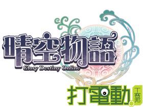 【晴空物語】【裝備製作大全】【紫武圖鑑】單手杖
