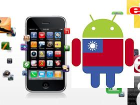 【爆八卦專欄】如果台灣政府投錢扶植Apps軟體產業?